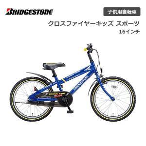 【スポイチ】 子供用自転車 16インチ ブリヂストン クロスファイヤー キッズ スポーツ 16型 CKS166 幼児 キッズ BRIDGESTONE spo-ichi
