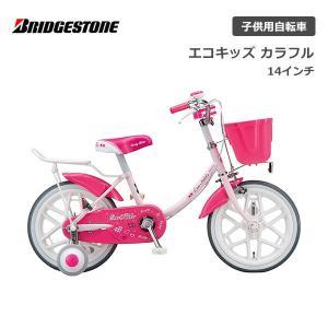 【スポイチ】 子供用自転車 14インチ ブリヂストン エコキッズ カラフル 14型 EKC14 幼児 キッズ BRIDGESTONE|spo-ichi