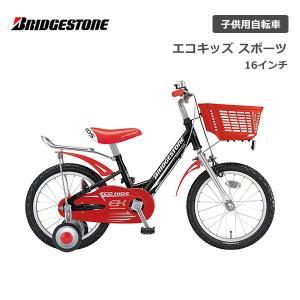 【スポイチ】 子供用自転車 16インチ ブリヂストン エコキッズスポーツ 16型 EKS16 幼児 キッズ BRIDGESTONE spo-ichi