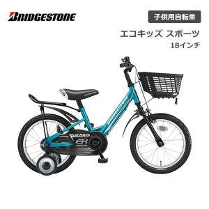 【スポイチ】 子供用自転車 18インチ ブリヂストン エコキッズスポーツ 18型 EKS18 幼児 キッズ BRIDGESTONE|spo-ichi
