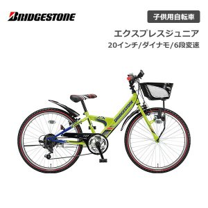 【スポイチ】 子供用自転車 20インチ ブリヂストン エクスプレスジュニア 20型 ダイナモランプ  EXJ06 ジュニア BRIDGESTONE spo-ichi