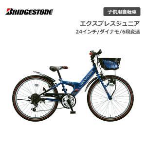 【スポイチ】 子供用自転車 24インチ ブリヂストン エクスプレスジュニア 24型 ダイナモランプ  EXJ46 ジュニア BRIDGESTONE|spo-ichi