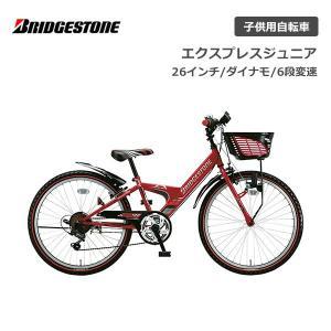 【スポイチ】 子供用自転車 26インチ ブリヂストン エクスプレスジュニア 26型 ダイナモランプ  EXJ66 ジュニア BRIDGESTONE|spo-ichi