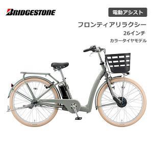 【スポイチ】 電動自転車 ブリヂストン フロンティアリラクシー カラータイヤ 26型 FC6B49 26インチ BRIDGESTONE|spo-ichi