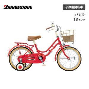 【スポイチ】 子供用自転車 18インチ ブリヂストン ハッチ 18型 HC182 幼児 キッズ BRIDGESTONE|spo-ichi