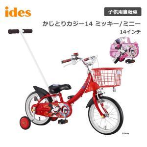 子供用自転車 14インチ ディズニー カジとり カジー14ミッキーマウス ミニーマウス 0268 0269 ides アイデス