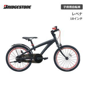 【スポイチ】 子供用自転車 18インチ ブリヂストン レベナ 18型 LV181 幼児 キッズ BRIDGESTONE|spo-ichi