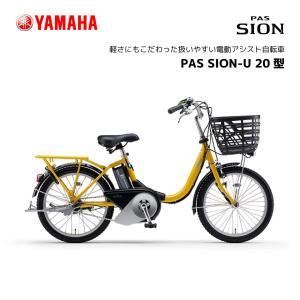 【スポイチ】 電動自転車 ヤマハ PAS SION-U パス シオン ユー 20型 PA20SU 20インチ YAMAHA|spo-ichi