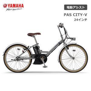 【スポイチ】電動自転車 ヤマハ PAS CITY-V パス シティ 24インチ PA24CV yamaha|spo-ichi