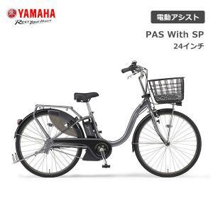 【スポイチ】 電動自転車 ヤマハ PAS With SP パス ウィズ スーパー 24型 PA24WSP 24インチ YAMAHA|spo-ichi