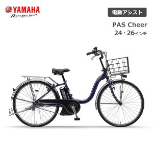 【スポイチ】 電動自転車 ヤマハ PAS Cheer パス チア 24インチ 26インチ PA26CH PA24CH YAMAHA シティサイクル 電動アシスト自転車|spo-ichi