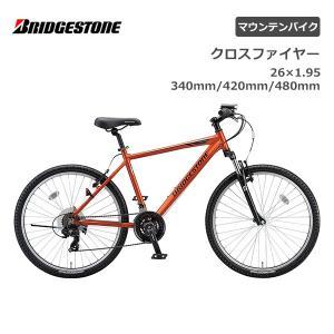 【スポイチ】 マウンテンバイク 26インチ ブリヂストン クロスファイヤー CROSS FIRE 340mm 420mm 480mm XF347 XF427 XF487 BRIDGESTONE|spo-ichi