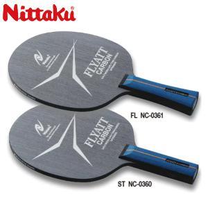 ニッタク NITTAKU フライアットカーボン FL 卓球 ラケット NC-0361