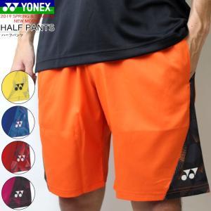 YONEX ヨネックス ソフトテニス ウェア ハーフパンツ ユニホーム ゲームパンツ 半ズボン メン...