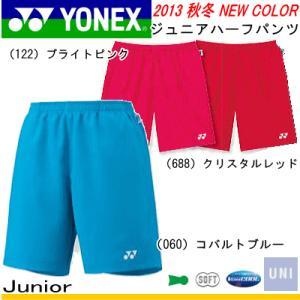 20%OFF YONEX[ヨネックス] ソフトテニス ウェア ジュニアベリークールハーフパンツ・ハーフパンツ・半ズボン[1550J] ジュニア  1枚までメール便OK  SP|spo-stk