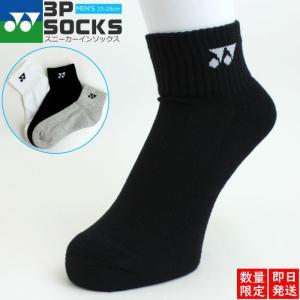 数量限定 即日発送 YONEX ヨネックス ソフトテニス スニーカーインソックス 3足組み 3P 靴下 メンズ 25〜28cm バドミントン|spo-stk