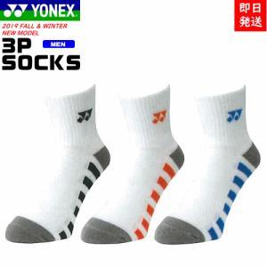 数量限定 即日発送 YONEX ヨネックス ソフトテニス ソックス アンクルソックス 3足組み 3Pソックス 靴下  25〜28cm バドミントン 1個までメール便OK|spo-stk
