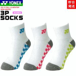 数量限定 即日発送 YONEX ヨネックス ソフトテニス ソックス アンクルソックス 3足組み 靴下 レディース 22〜25cm バドミントン 1個までメール便OK|spo-stk