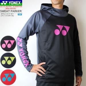 YONEX ヨネックス ソフトテニスウェア スウェットパーカー(フィットスタイル)トレーナー  移動...