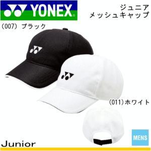 熱中症対策に 10%OFF YONEX[ヨネックス] ソフトテニス ウェア ジュニアメッシュキャップ・帽子・熱中症対策[40002J] ジュニア  SP|spo-stk
