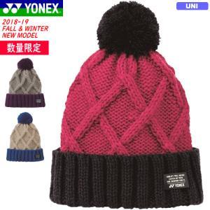 即日発送 数量限定 YONEX ヨネックス ソフトテニス グッズ ビーニー(ボンボン付き)ニット帽 冬物小物[41030Y] ユニセックス:男女兼用 バドミントン 1枚まで|spo-stk