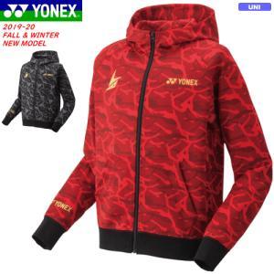 数量限定 YONEX ヨネックス ソフトテニス バドミントン ウェア ウォームアップパーカー スウェット リンダンモデル メンズ 男性用|spo-stk