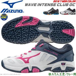 33%OFF MIZUNO[ミズノ]テニスシューズ・ソフトテニスシューズ・WAVE INTENSE CLUB OC(ウエーブインテンス クラブ)  クレー・砂入り人工芝コート用/足幅:2E|spo-stk