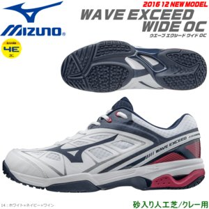 20%OFF MIZUNO[ミズノ]ソフトテニスシューズ WAVE EXCEED WIDE OC / ウエーブ エクシード ワイド OC  クレー・砂入り人工芝コート用 足幅:スーパーワイド(4E|spo-stk