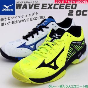 \入荷/送料無料 MIZUNO ミズノ ソフトテニスシューズ WAVE EXCEED 2 OC  ウエーブ エクシード2 OC  クレー・砂入り人工芝コート用(オムニコート)  足幅:2E(標|spo-stk