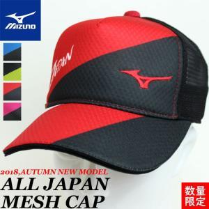 熱中症対策に   即日発送 数量限定 MIZUNO ミズノ ソフトテニス グッズ JAPAN キャップ メッシュキャップ 帽子 ジャパンキャップ フリーサイズ [62JW8X51|spo-stk