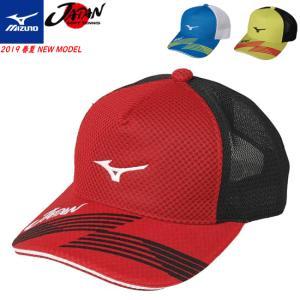 数量限定 MIZUNO ミズノ ソフトテニス グッズ JAPAN キャップ メッシュキャップ ジャパンキャップ 帽子 熱中症対策 62JW9X03|spo-stk