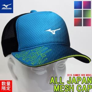 MIZUNO ミズノ ソフトテニス キャップ  数量限定 2019 ALL JAPAN キャップ  ...