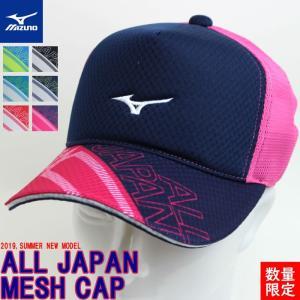 MIZUNO ミズノ ソフトテニス グッズ  ALL JAPAN キャップ メッシュキャップ 帽子 熱中症対策 62JW9Z43|spo-stk