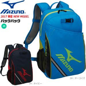 20%OFF MIZUNO[ミズノ]ソフトテニス バッグ ジュニア用 バックパック リュックサック 63JD7021]バドミントン|spo-stk