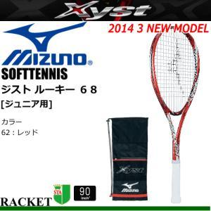 20%OFF  MIZUNO[ミズノ]ソフトテニスラケット・Xyst ROOKIE 68 ジスト ルーキー 68  (オールラウンド用) ジュニア:子供用   63JTN431] SP  張り代込  返品・|spo-stk