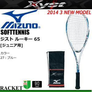 20%OFF  MIZUNO[ミズノ]ソフトテニスラケット・Xyst ROOKIE 65 ジスト ルーキー 65  (オールラウンド用) ジュニア:子供用   63JTN432] この商品には初めから|spo-stk
