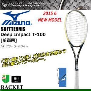 50%OFF&送料無料 MIZUNO[ミズノ]ソフトテニス ラケット / Deep Impact T-100 ディープインパクト T-100  (前衛用)  63JTN662] 張り代込  返品・交換不可|spo-stk