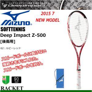 50%OFF MIZUNO[ミズノ]ソフトテニス ラケット / Deep Impact Z-500 ディープインパクト Z-500  (後衛用)  63JTN670] 張り代込  返品・交換不可  M18SS  郵|spo-stk