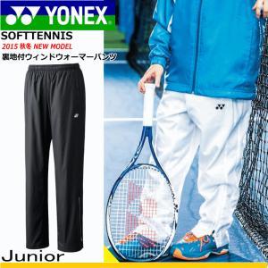 YONEX[ヨネックス] ソフトテニス ウェア・ウインドブレーカー・裏地付ウィンドウォーマーパンツ[80049J] ジュニア:子供用 (テニス・バドミントン)|spo-stk