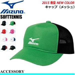 熱中症対策に 30%OFF MIZUNO[ミズノ]ソフトテニス グッズ・キャップ(メッシュ)・帽子 ユニセックス:男女兼用 [A75BM012] 返品・交換不可|spo-stk