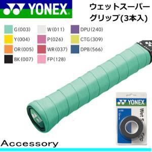 10%OFF YONEX[ヨネックス] テニス/ソフトテニス 用品 ウェットスーパーグリップ(3本入)[AC102] アクセサリー/小物  SP|spo-stk