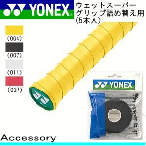 10%OFF YONEX[ヨネックス] テニス/ソフトテニス 用品 ウェットスーパーグリップ詰め替え用(5本入)[AC102-5] アクセサリー/小物  SP|spo-stk
