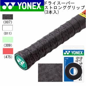 10%OFF☆YONEX[ヨネックス] テニス ソフトテニス 用品 ドライスーパーストロンググリップ...