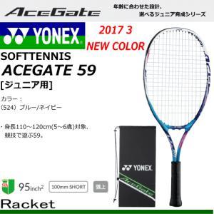 20%OFF YONEX[ヨネックス]ソフトテニス ジュニア ラケット・エースゲート59 ACEGATEシリーズ  子供用:身長110〜120cm(5〜6歳)対象  この商品は初めからガット|spo-stk