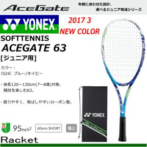 20%OFF YONEX[ヨネックス]ソフトテニス ラケット エースゲート63 ACEGATEシリーズ  ジュニア用:身長120〜130cm(7〜8歳)対象  この商品は初めからガットが張ら|spo-stk