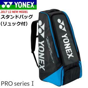 送料無料 YONEX ヨネックス ソフトテニス ラケットバッグ スタンドバッグ(リュック付)[テニス...
