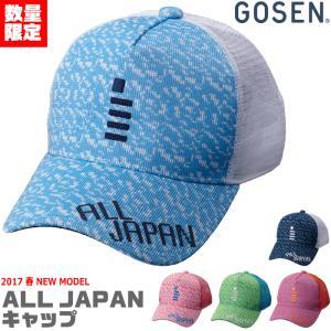 熱中症対策に   2個以上で送料無料 即日発送 数量限定 GOSEN[ゴーセン]ソフトテニス ALL JAPAN キャップ 帽子 デジカモ[C17A03] 即納|spo-stk
