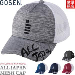 GOSEN ゴーセン ソフトテニス ALL JAPAN キャップ オールジャパン キャップ  数量限...