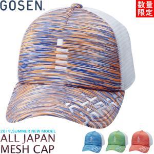 即日発送 数量限定 GOSEN ゴーセン ソフトテニス ALL JAPAN キャップ 帽子 プラネタリウム 熱中症対策[C19A05]|spo-stk