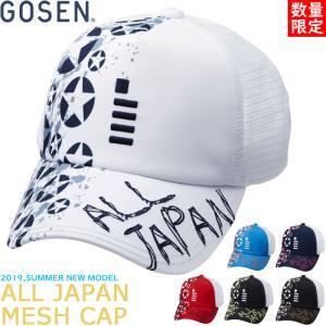 即日発送 数量限定 GOSEN ゴーセン ソフトテニス ALL JAPAN キャップ 帽子 スターダスト 星柄 熱中症対策[C19A06]|spo-stk